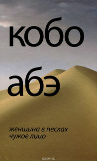 Кобо Абэ. Женщина в песках. Чужое лицо