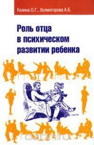 Олег Калина, Алла Холмогорова. Роль отца в психическом развитии ребёнка