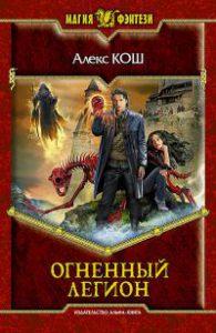 Алекс Кош. Огненный Легион