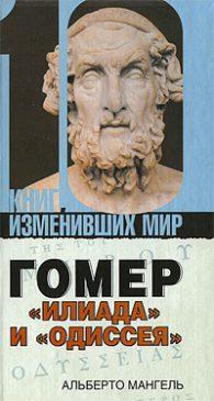 Альберто Мангель. Гомер: «Илиада» и «Одиссея»
