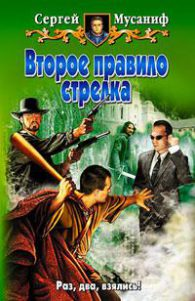 Сергей Мусаниф. Второе правило стрелка