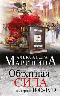 Александра Маринина. Обратная сила. Том 1. 1842–1919