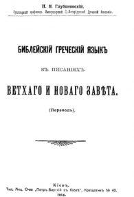 Николай Глубоковский. Библейский греческий язык в писаниях Ветхого и Нового Завета