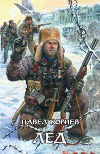 Павел Корнев. Лёд