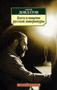 Сергей Довлатов. Блеск и нищета русской литературы