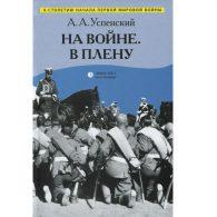Александр Успенский. На войне. В плену
