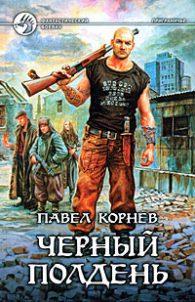 Павел Корнев. Чёрный полдень