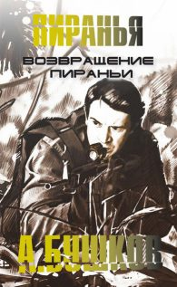 Александр Бушков. Возвращение пираньи