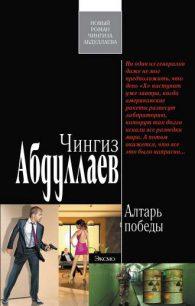 Чингиз Абдуллаев. Алтарь победы