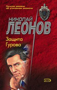 Николай Леонов. Защита Гурова
