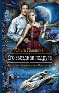 Ольга Пашнина. Его звездная подруга