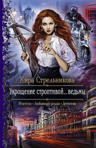 Кира Стрельникова. Укрощение строптивой… ведьмы