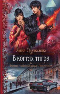 Анна Одувалова. В когтях тигра