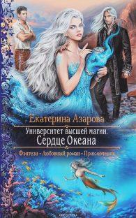 Екатерина Азарова. Университет Высшей Магии. Сердце Океана