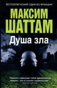 Максим Шаттам. Душа зла