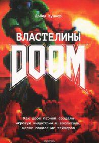 Дэвид Кушнер. Властелины Doom: Как двое парней создали игровую индустрию и воспитали целое поколение геймеров