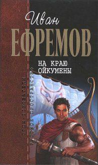 Иван Антонович Ефремов. На краю Ойкумены