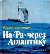 Юрий Александрович Сенкевич. На 'Ра' через Атлантику