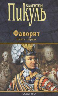 Валентин Пикуль. Фаворит. Том 1 - Его императрица