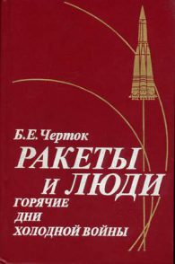 Борис Евсеевич Черток. Ракеты и люди. Том 4. Лунная гонка
