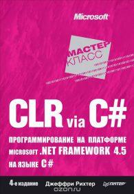 Джеффри Рихтер. CLR via C#. Программирование на платформе Microsoft.NET Framework 4.5 на языке C#