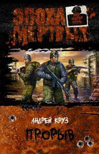 Андрей Круз. Эпоха мёртвых. Прорыв