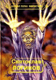 Святослав Логинов. Многорукий бог далайна