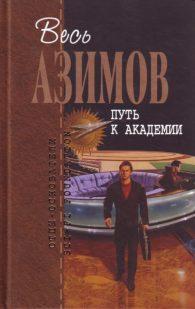 Айзек Азимов. На пути к Основанию