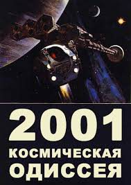 Артур Кларк. 2001: Космическая одиссея