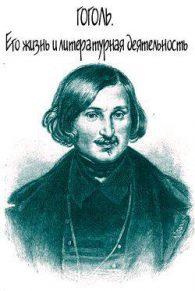 Александра Анненская. Гоголь. Его жизнь и литературная деятельность