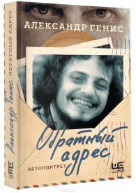 Александр Генис. Обратный адрес. Автопортрет