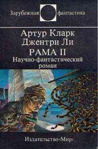Артур Кларк, Джентри Ли. Рама 2