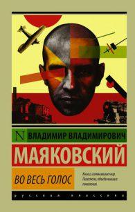Владимир Маяковский. Во весь голос