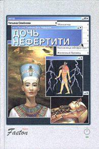Татьяна Семёнова. Дочь Нефертити