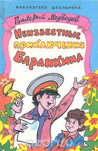 Валерий Медведев. Неизвестные приключения Баранкина