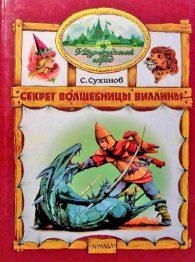 Сергей Сухинов. Секрет волшебницы Виллины