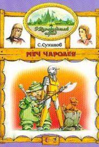 Сергей Сухинов. Меч чародея