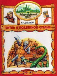 Сергей Сухинов. Битва в Подземной стране