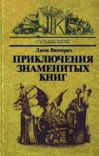 Джон Винтерих. Приключения знаменитых книг