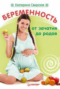 Екатерина Свирская. Беременность от зачатия до родов