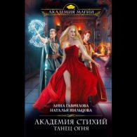 Анна Гаврилова, Наталья Жильцова. Академия стихий. Танец огня