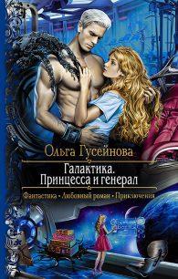 Ольга Гусейнова. Галактика. Принцесса и Генерал