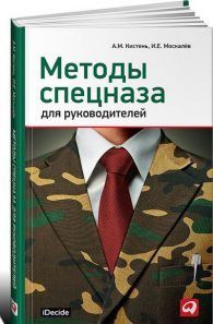 А.М. Кистень. Методы спецназа