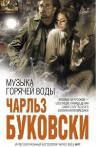 Чарльз Буковски. Музыка горячей воды
