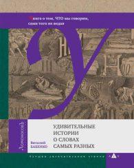 Виталий Бабенко. Удивительные истории о словах самых разных