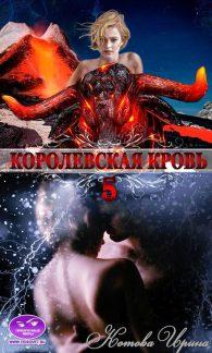 Ирина Котова. Королевская кровь 5