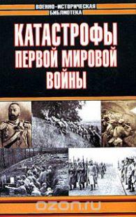 Георгий Иссерсон. Канны Мировой войны. (Гибель армии Самсонова)