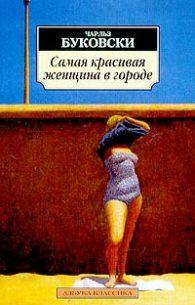 Чарльз Буковски. Самая красивая женщина в городе