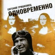 Евгений Гришковец. ОдноврЕмЕнно
