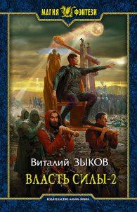 Виталий Зыков. Власть силы